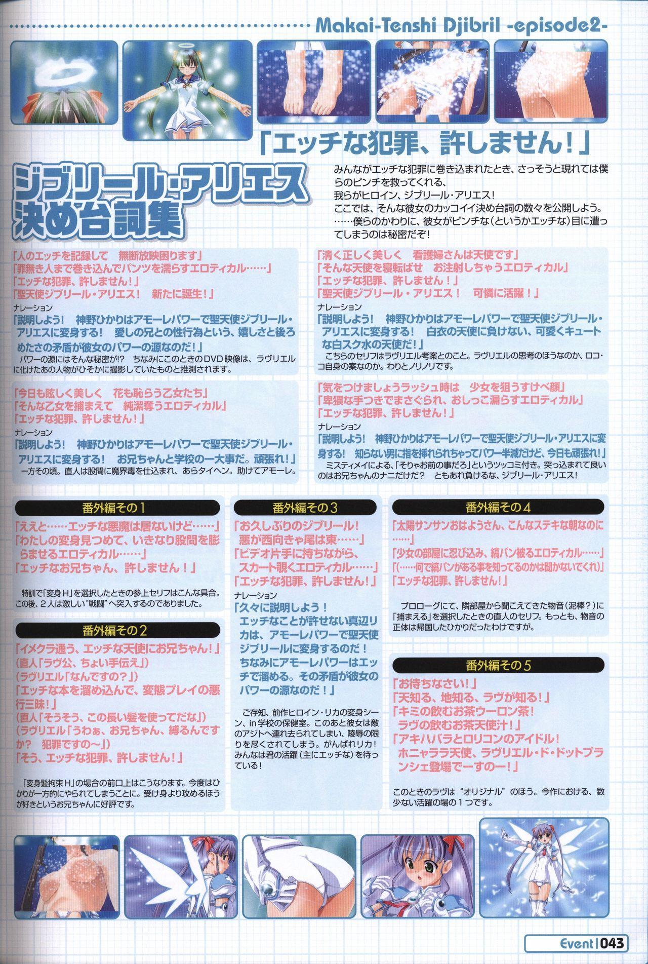 Makai Tenshi Jibril~EPISODE 2~ official fanbook 40
