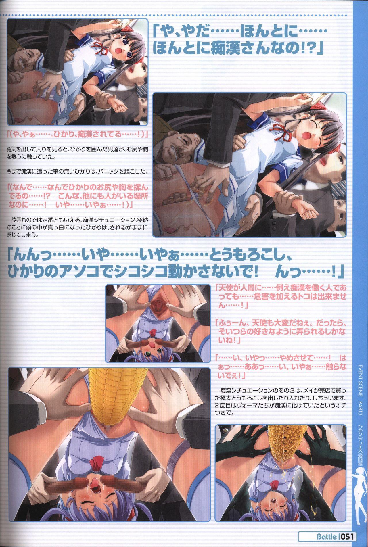 Makai Tenshi Jibril~EPISODE 2~ official fanbook 48
