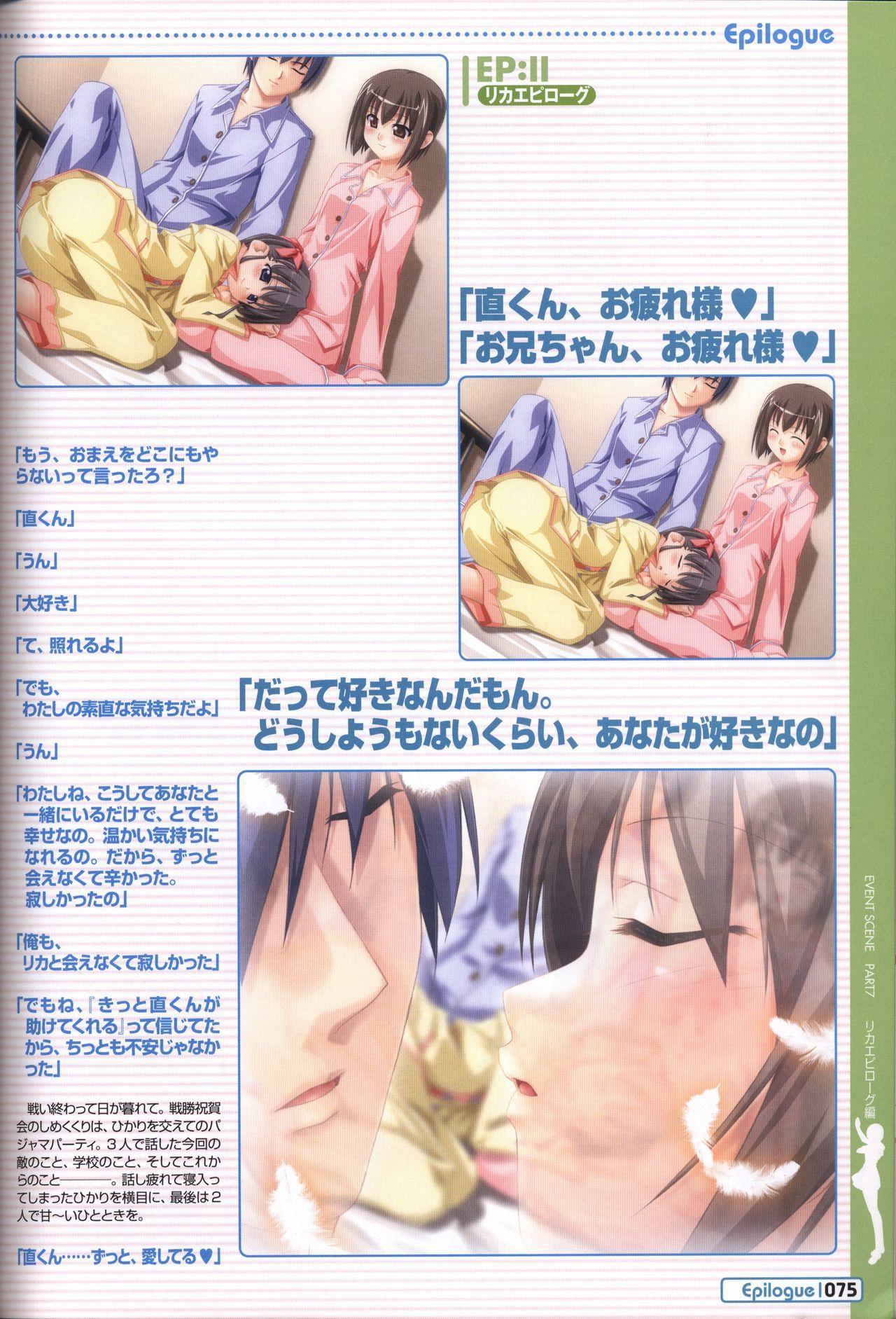 Makai Tenshi Jibril~EPISODE 2~ official fanbook 71