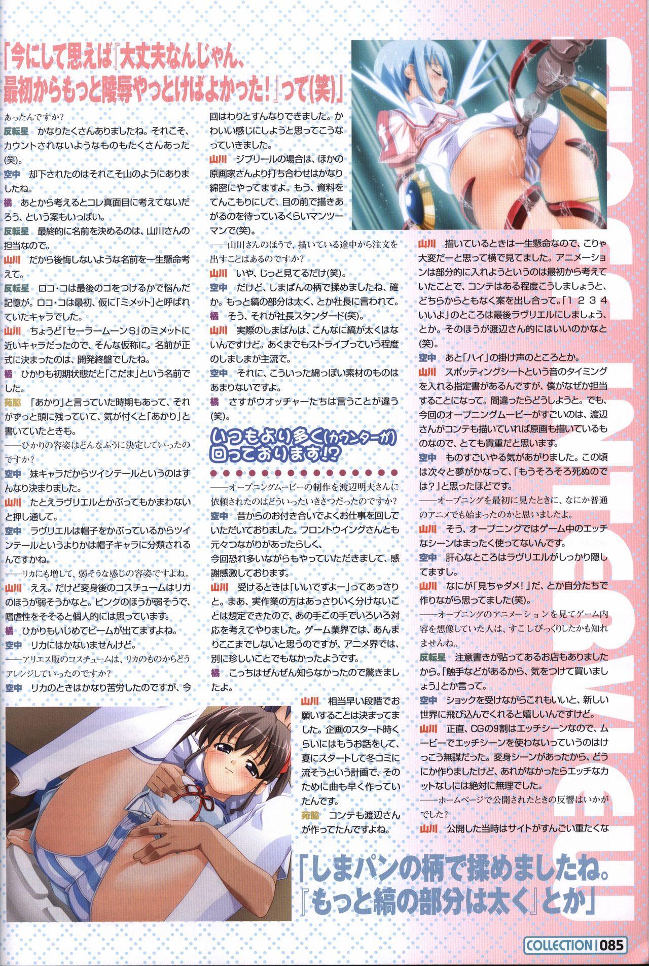 Makai Tenshi Jibril~EPISODE 2~ official fanbook 81
