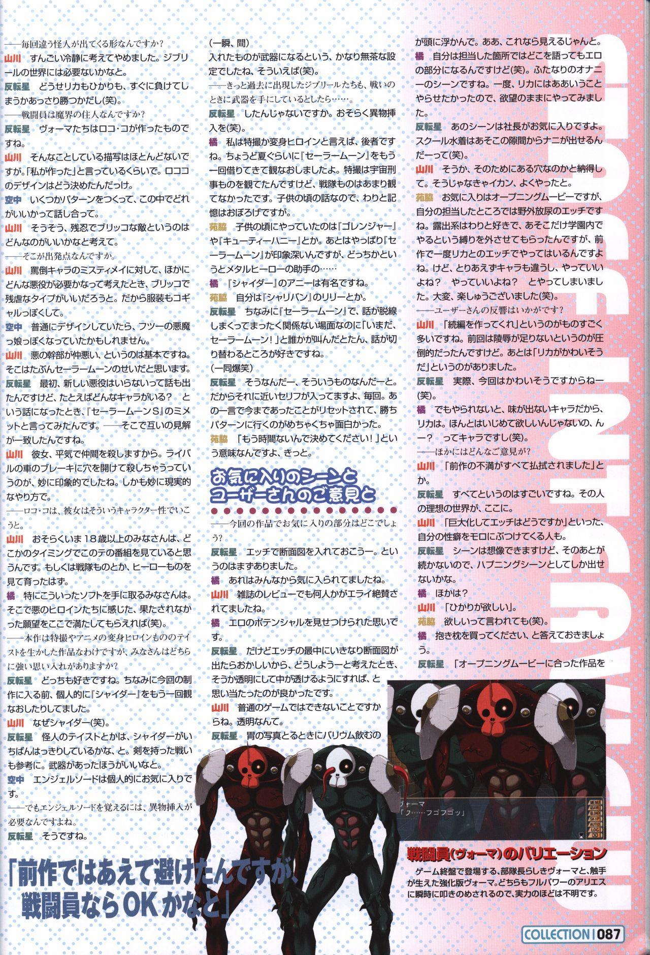 Makai Tenshi Jibril~EPISODE 2~ official fanbook 83