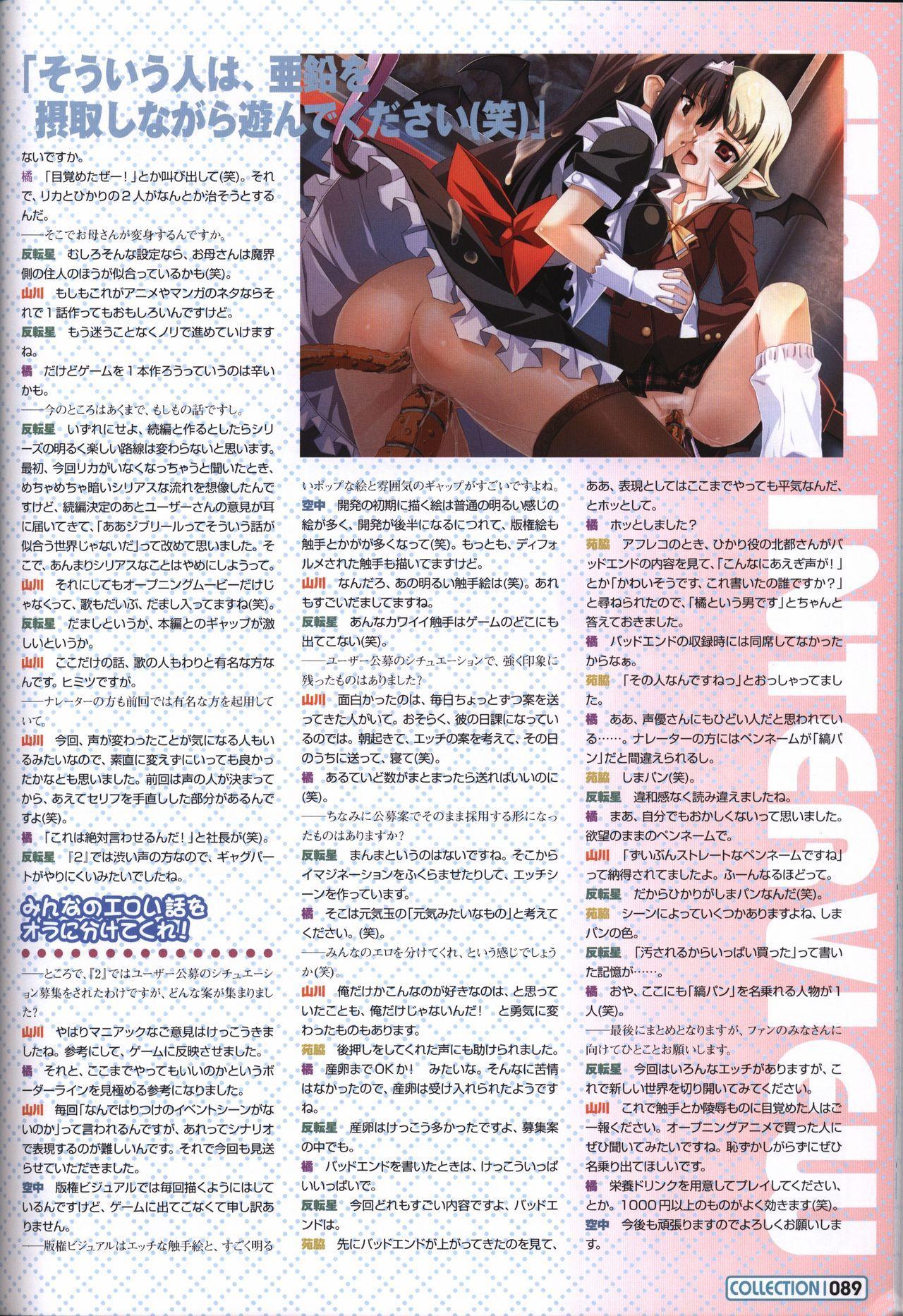 Makai Tenshi Jibril~EPISODE 2~ official fanbook 85