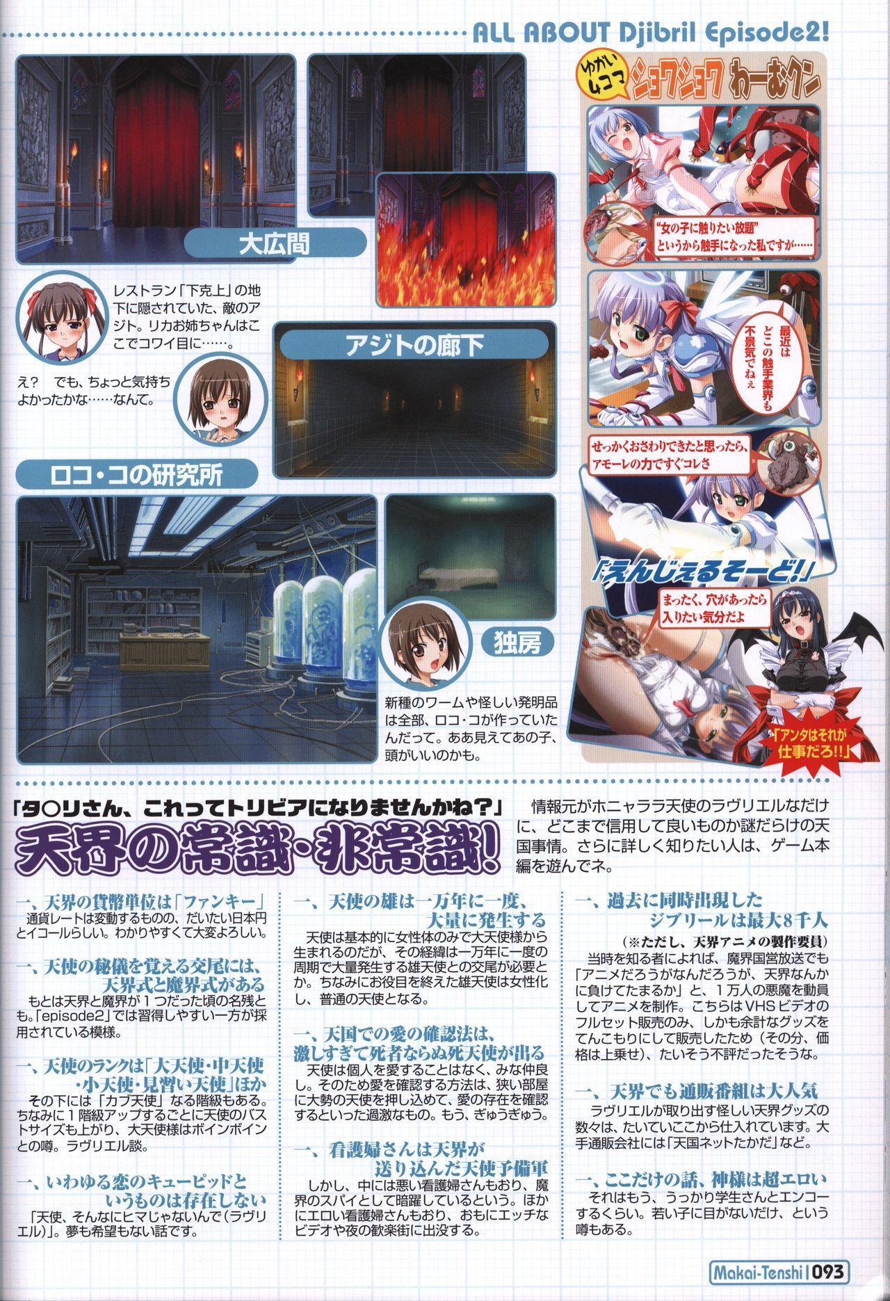 Makai Tenshi Jibril~EPISODE 2~ official fanbook 89