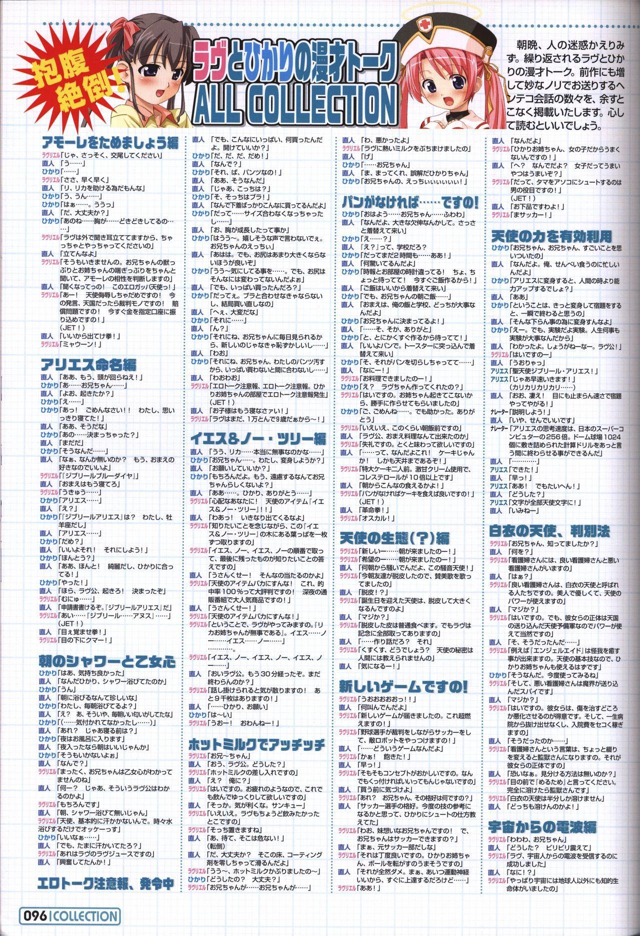 Makai Tenshi Jibril~EPISODE 2~ official fanbook 92