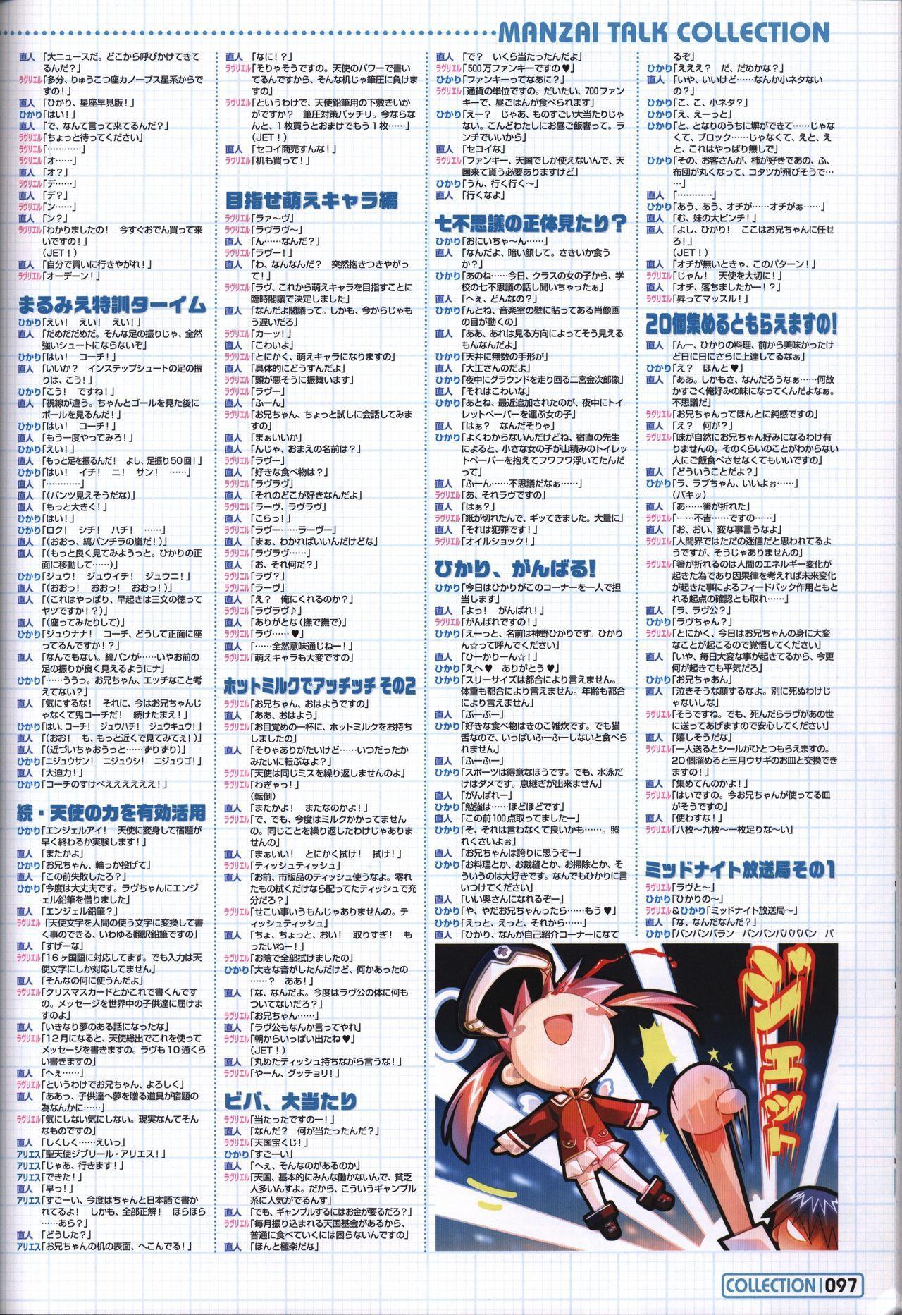 Makai Tenshi Jibril~EPISODE 2~ official fanbook 93