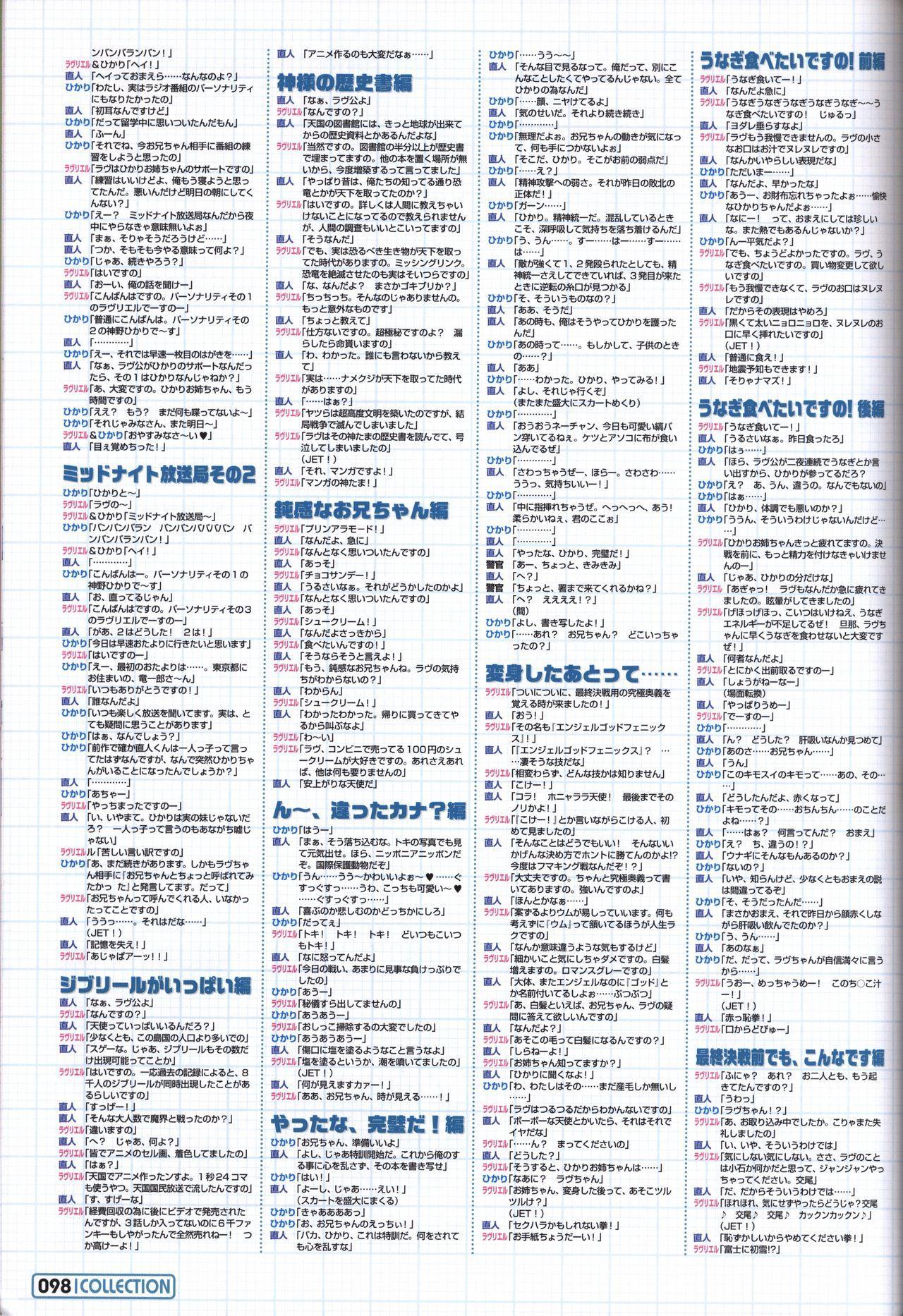 Makai Tenshi Jibril~EPISODE 2~ official fanbook 94