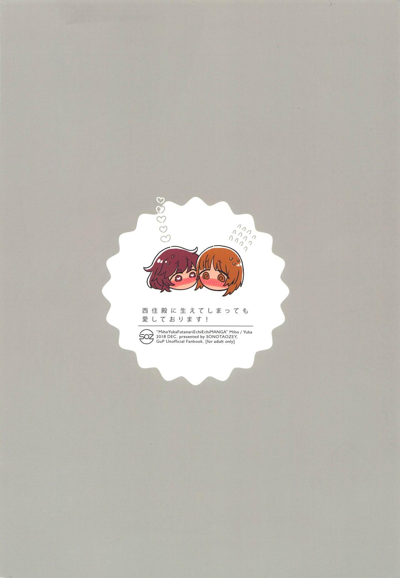 (C95) [Sonotaozey (Yukataro)] Nishizumi-dono ni Haete Shimatte mo Aishite Orimasu! | I will still love Nishizumi-dono Even If She Grew One! (Girls und Panzer) [English] 26