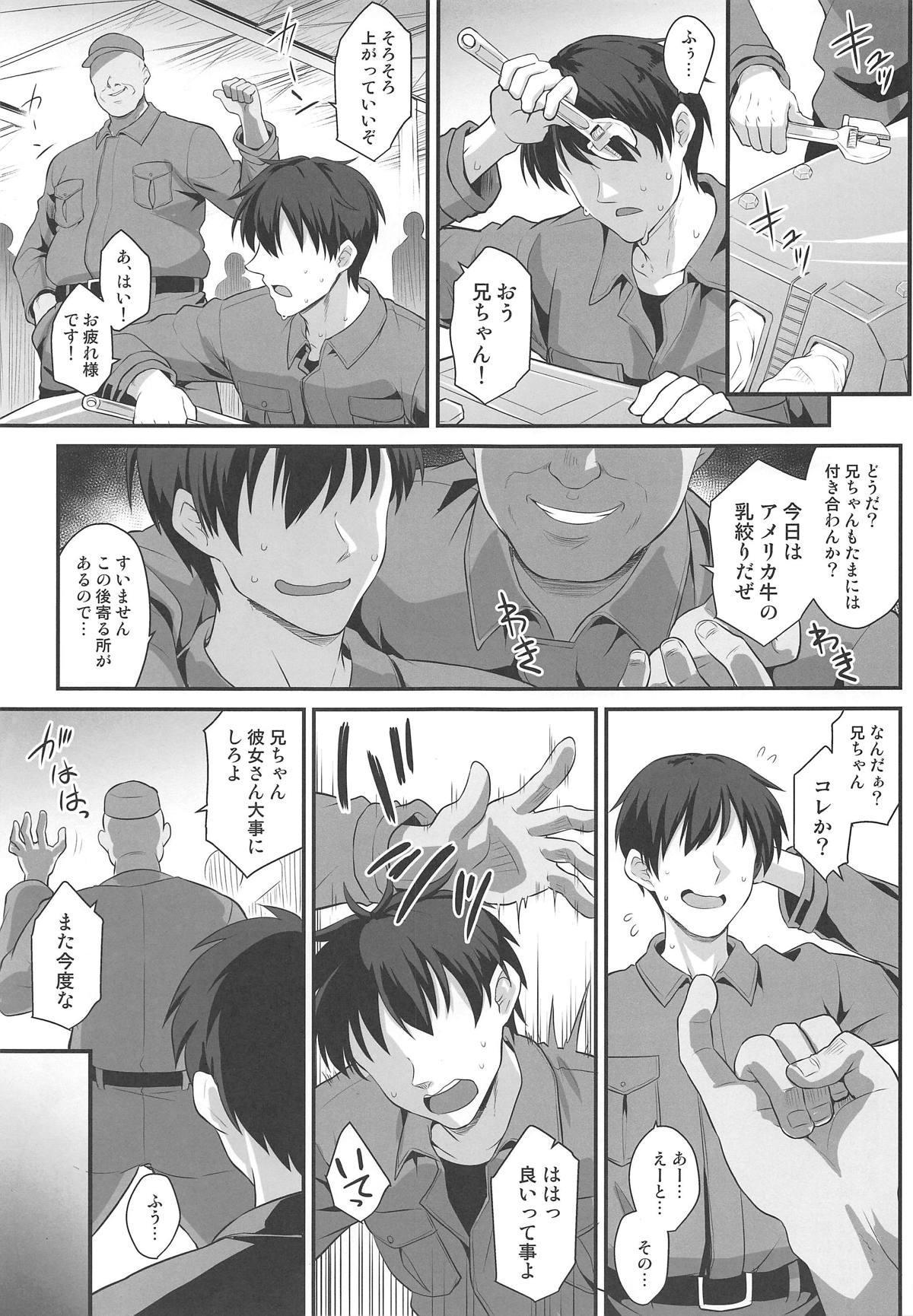Kongou-chan to Love Love Shinkon Play 1