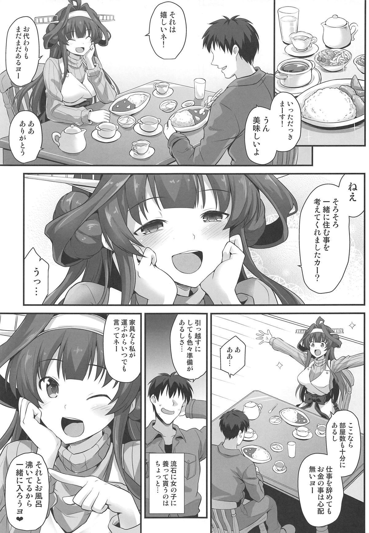 Kongou-chan to Love Love Shinkon Play 3