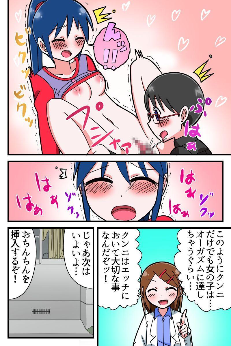 """Gakushuu Manga """"Karada no Fushigi"""" 11"""