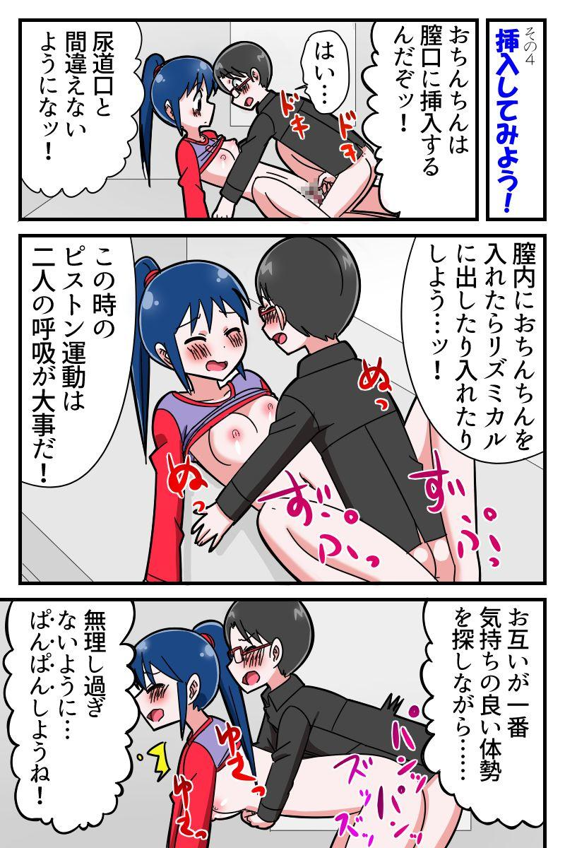 """Gakushuu Manga """"Karada no Fushigi"""" 12"""