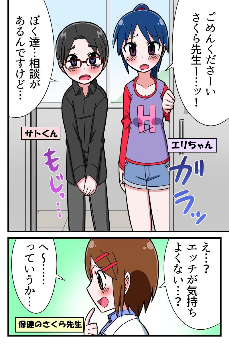 """Gakushuu Manga """"Karada no Fushigi"""" 1"""