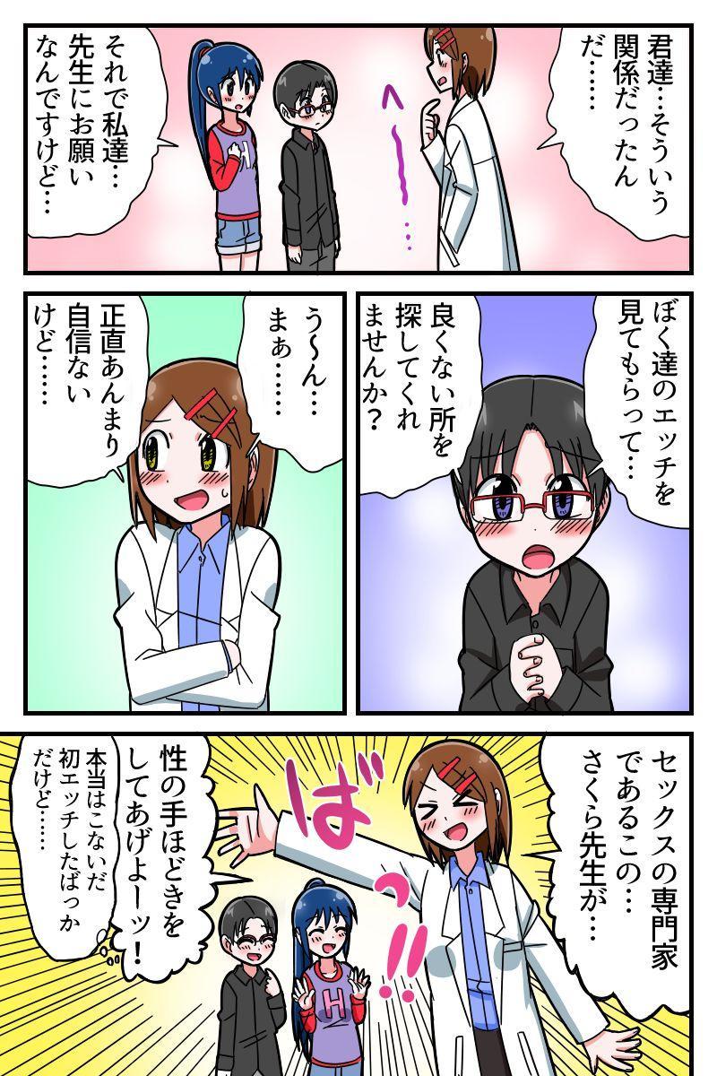 """Gakushuu Manga """"Karada no Fushigi"""" 2"""