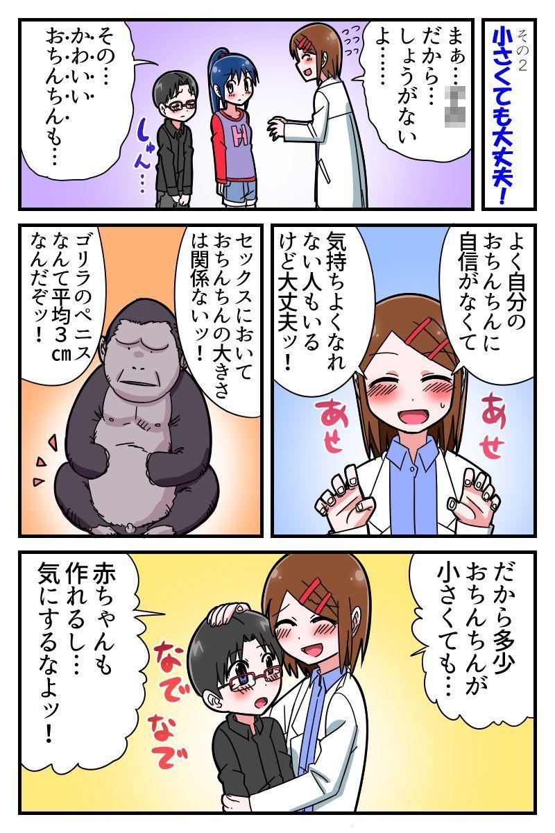 """Gakushuu Manga """"Karada no Fushigi"""" 6"""