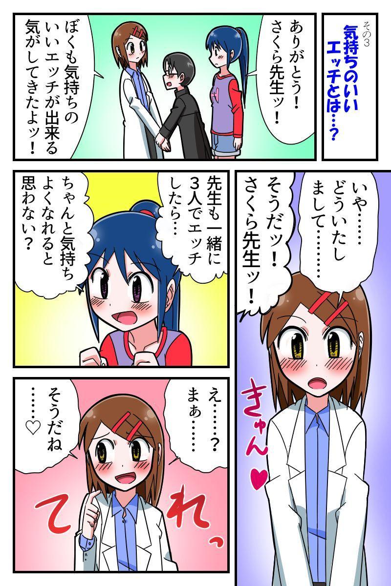"""Gakushuu Manga """"Karada no Fushigi"""" 7"""