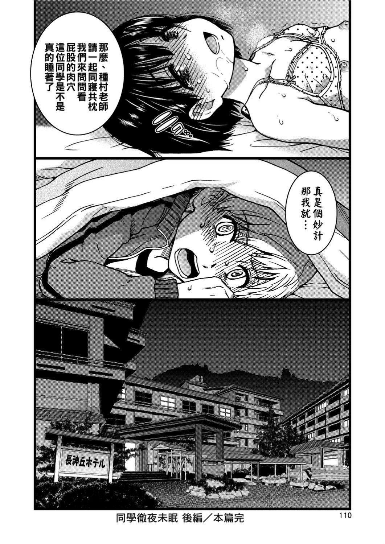 Ero Pippi | 慾情♡青春 112