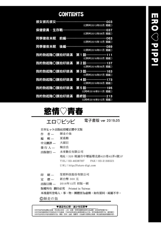 Ero Pippi | 慾情♡青春 238