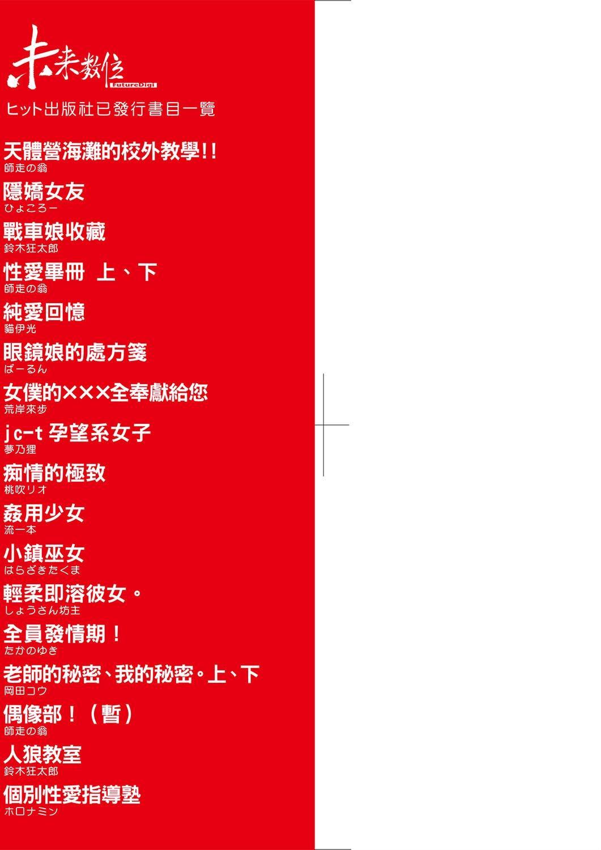Ero Pippi | 慾情♡青春 3
