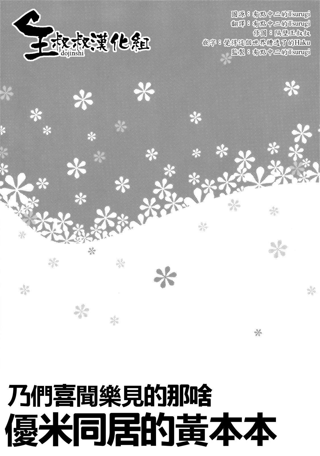 Fanbook no Are de Yuumika ga Dousei Shiteru Hon. 11