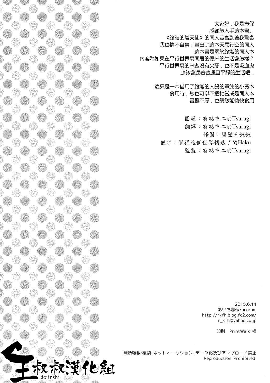 Fanbook no Are de Yuumika ga Dousei Shiteru Hon. 1
