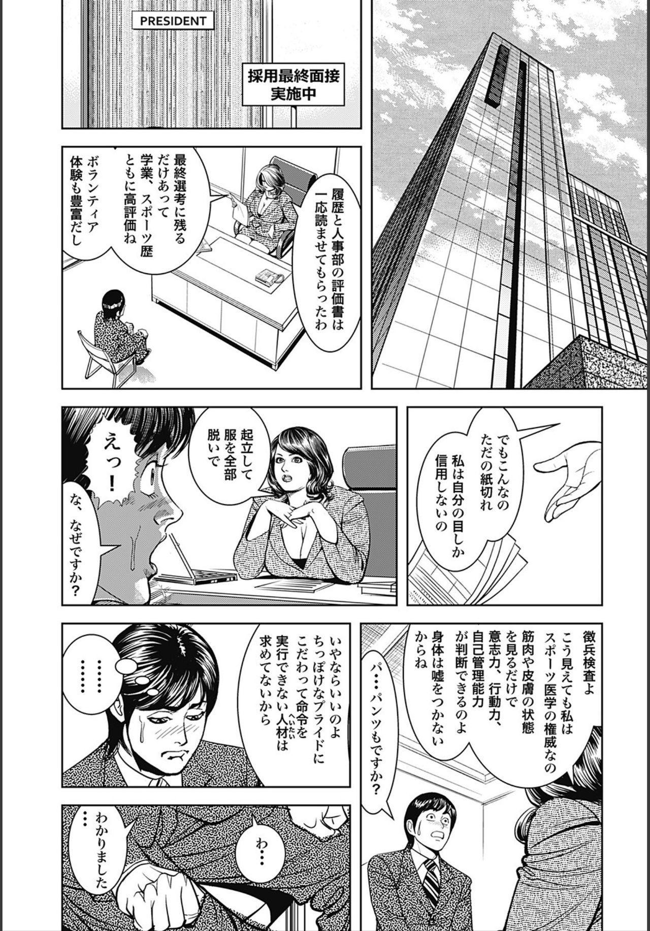Ikenai Shanai Inkou 1