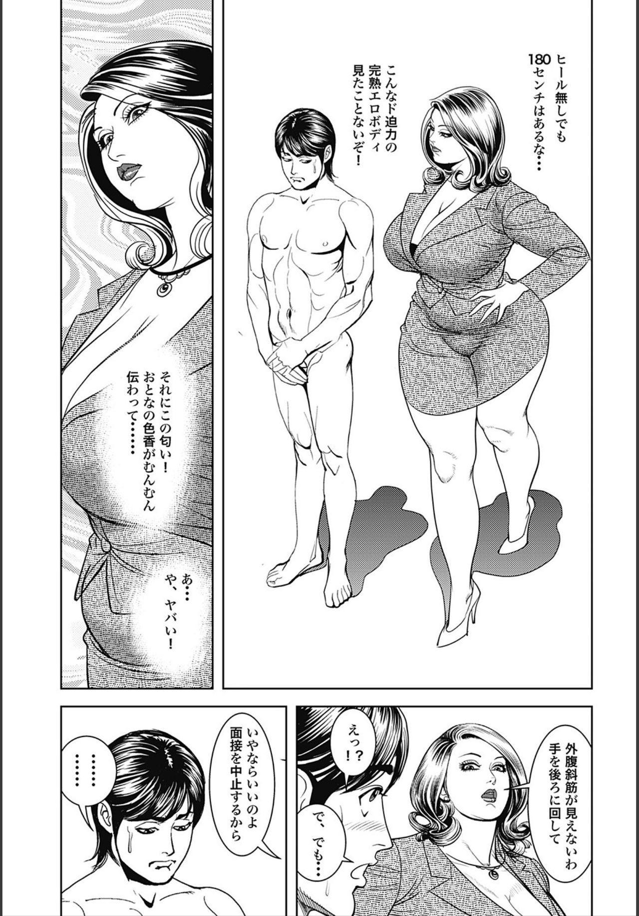 Ikenai Shanai Inkou 3