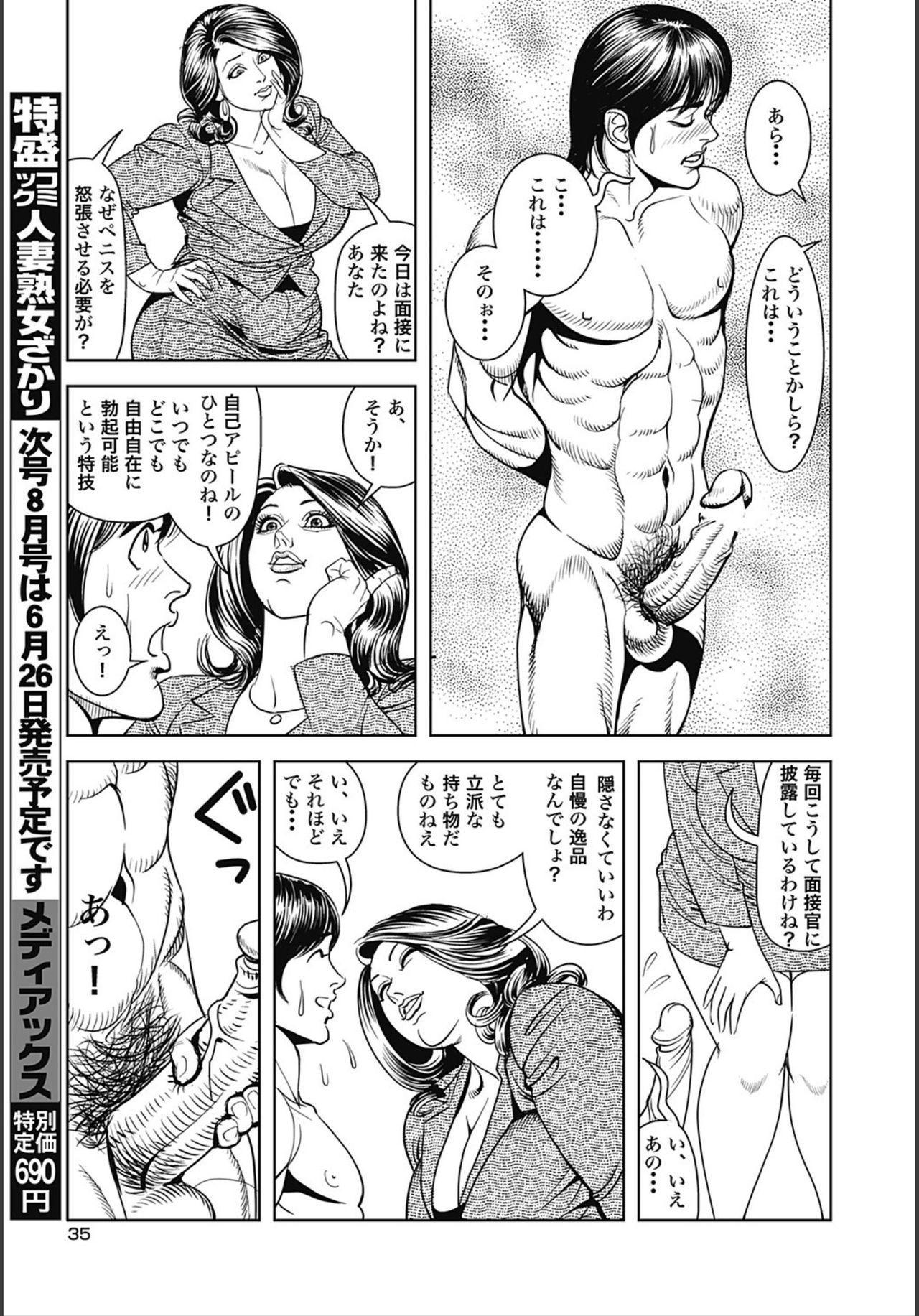 Ikenai Shanai Inkou 4