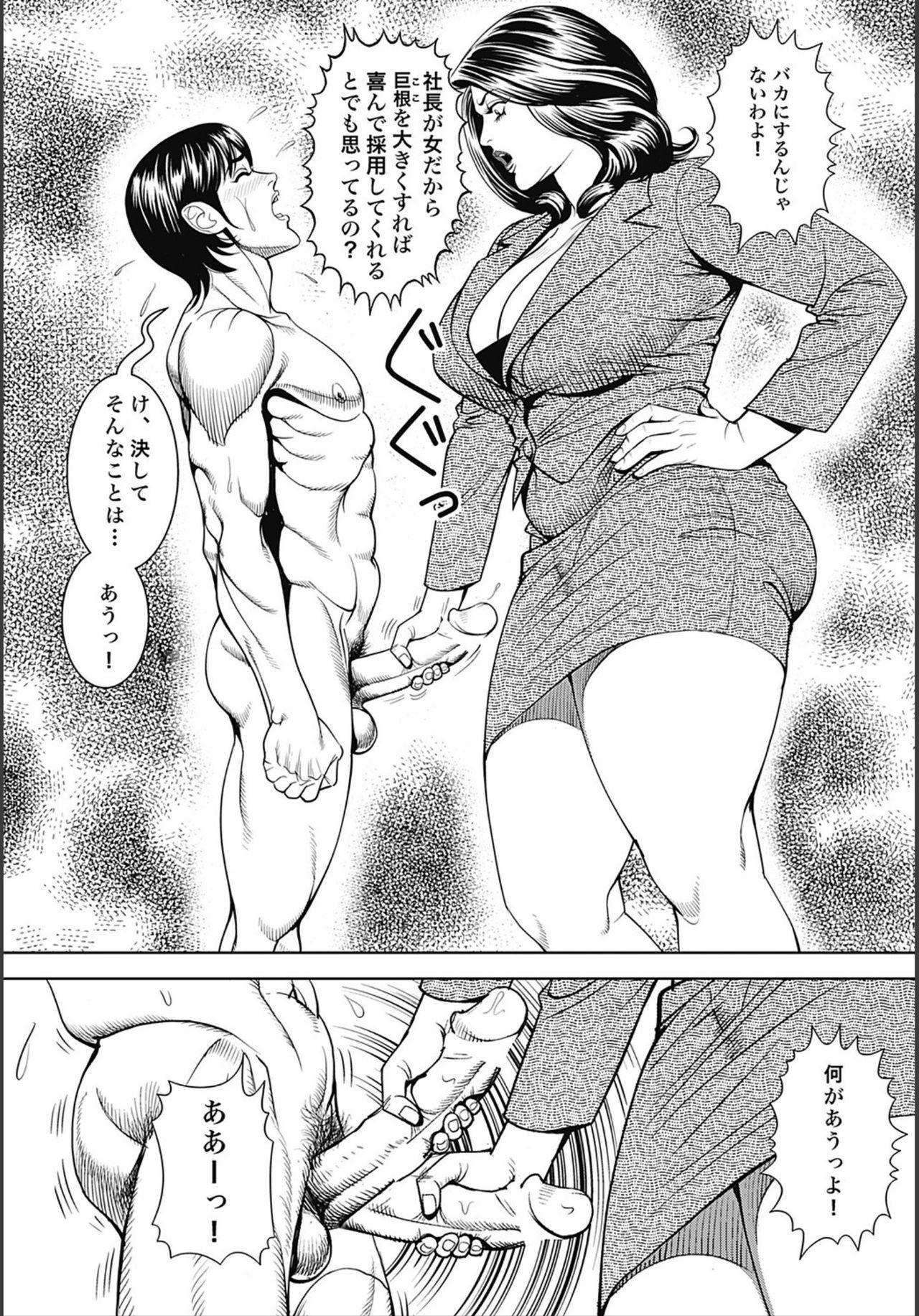 Ikenai Shanai Inkou 5