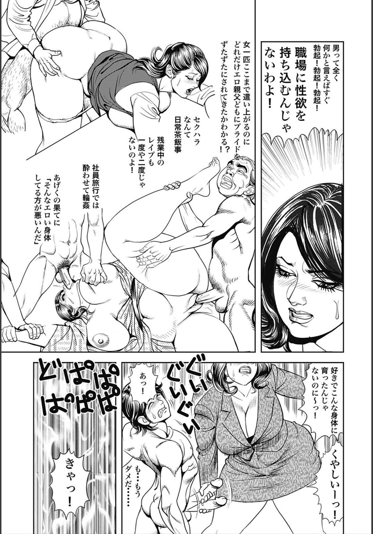 Ikenai Shanai Inkou 6