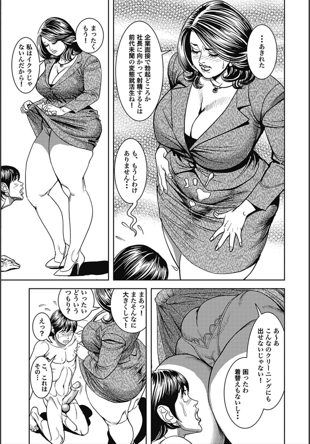 Ikenai Shanai Inkou 7