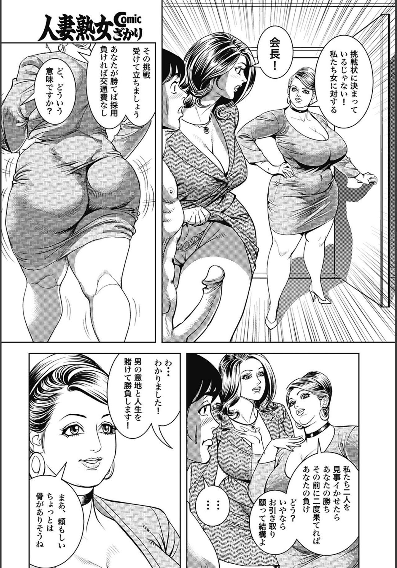 Ikenai Shanai Inkou 8