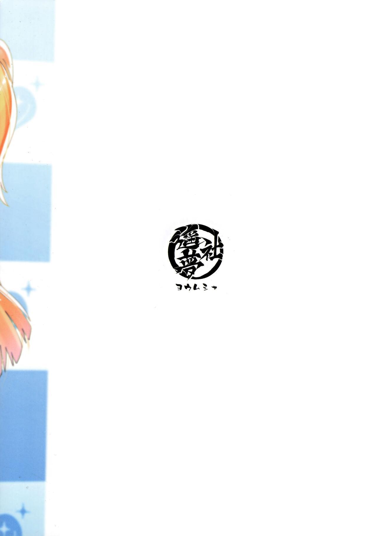 Satsuei no Aima ni Chibikko Idol to Icha Love Ecchi 21