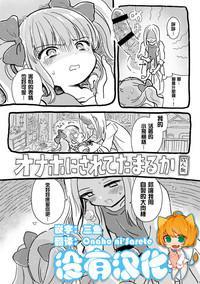 Onaho ni Sarete Tamaru ka 0