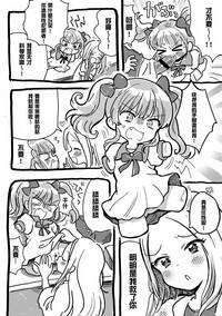 Onaho ni Sarete Tamaru ka 2