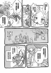 Onaho ni Sarete Tamaru ka 3