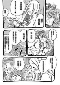 Onaho ni Sarete Tamaru ka 4