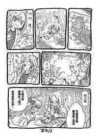 Onaho ni Sarete Tamaru ka 7