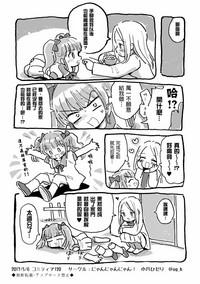 Onaho ni Sarete Tamaru ka 8