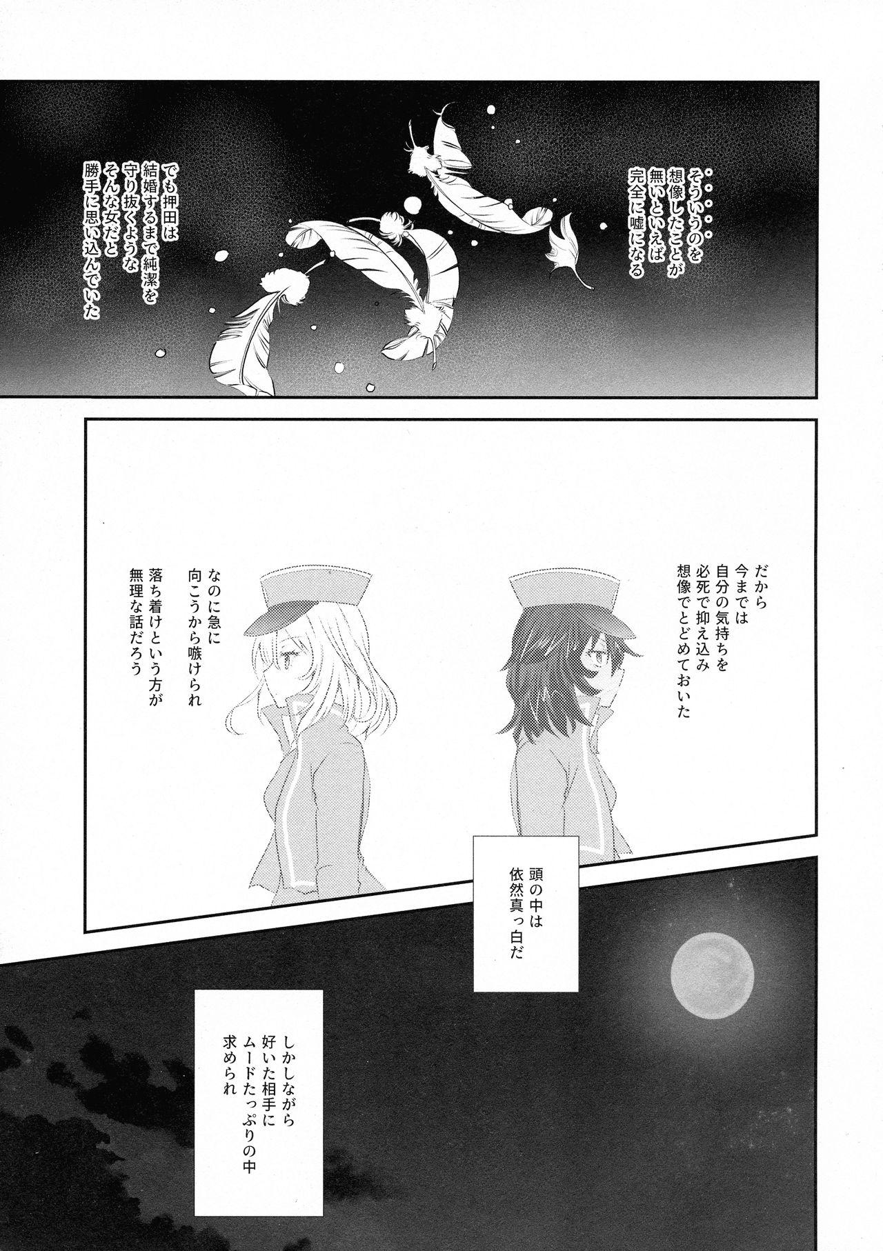 Moonlight Melody 8