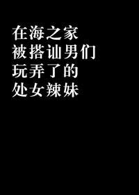 Umi no Ie de Nanpa Otoko-tachi ni Moteasobareta Shojo Gal 4