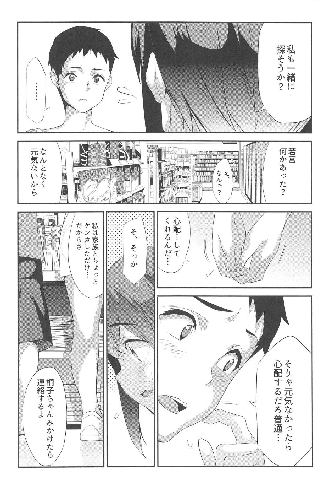 """Himitsu 04 """"Yakusoku"""" 12"""