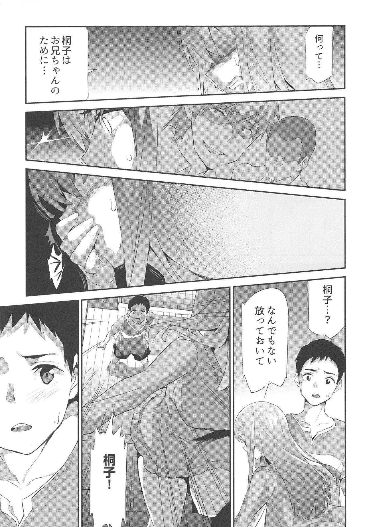 """Himitsu 04 """"Yakusoku"""" 15"""