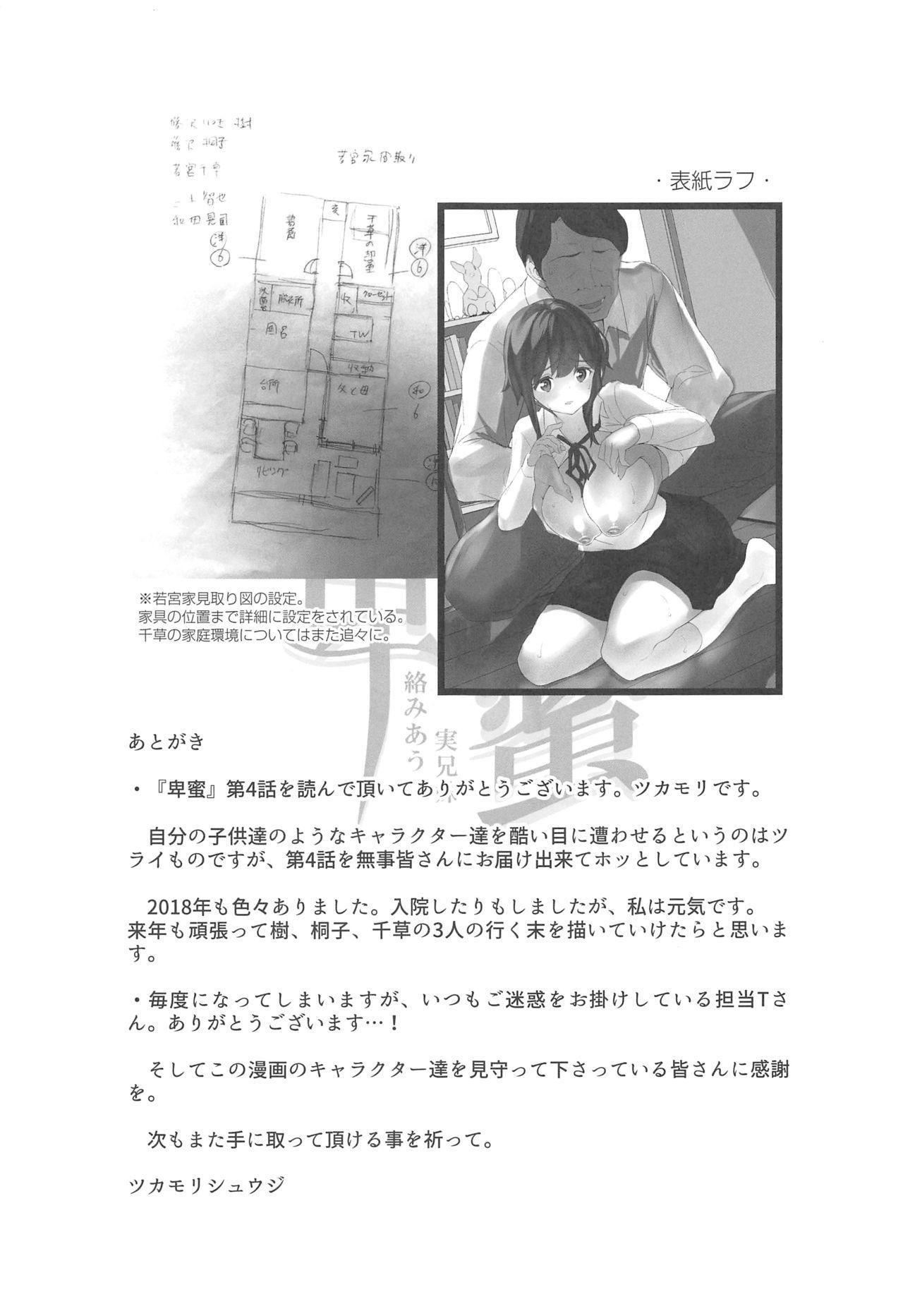 """Himitsu 04 """"Yakusoku"""" 23"""