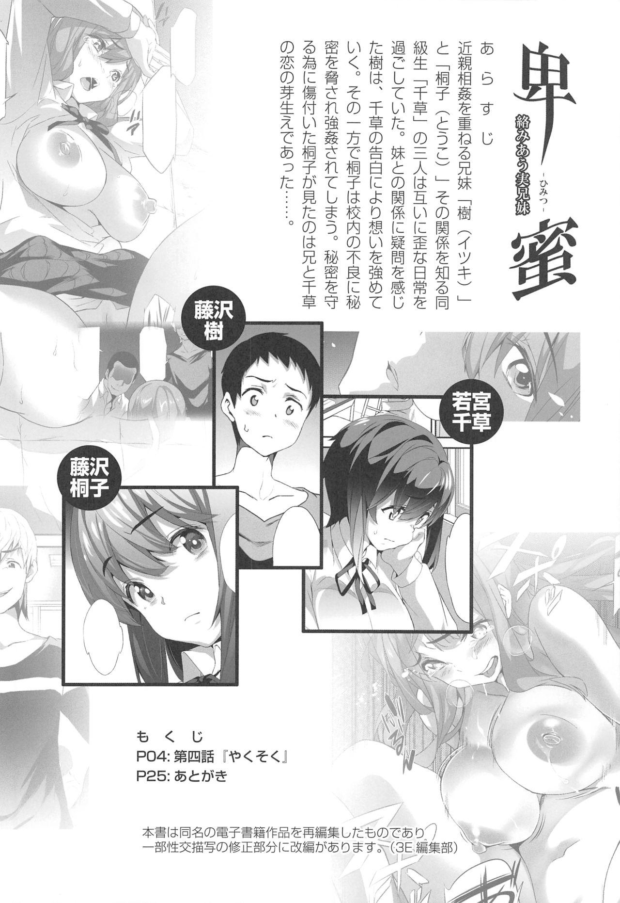 """Himitsu 04 """"Yakusoku"""" 2"""