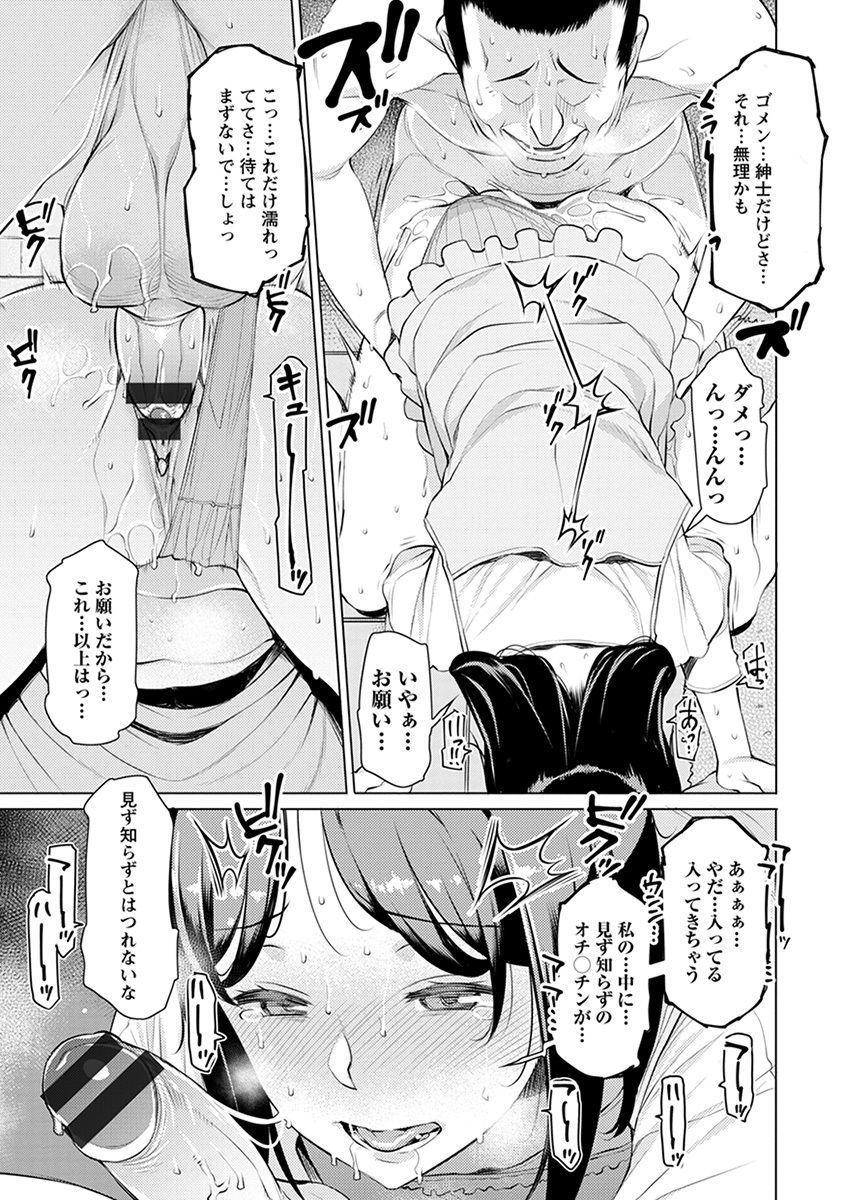 Angel Club MEGA Vol. 39 16