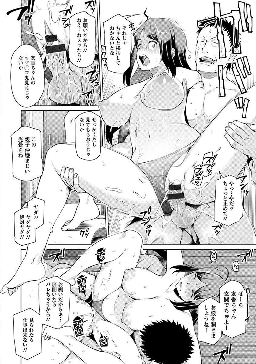 Angel Club MEGA Vol. 39 37