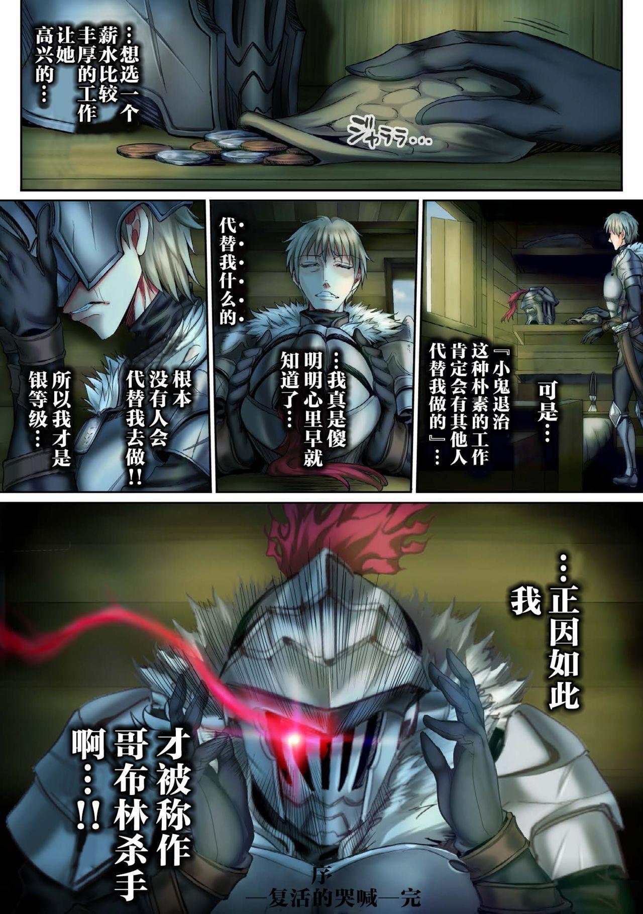 Zenmetsu Party Rape 3 | 全灭强奸派对3 16