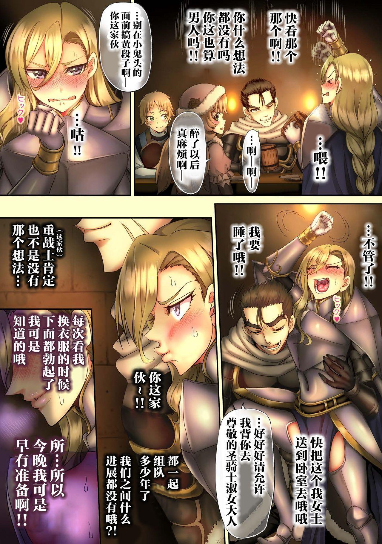 Zenmetsu Party Rape 3 | 全灭强奸派对3 25