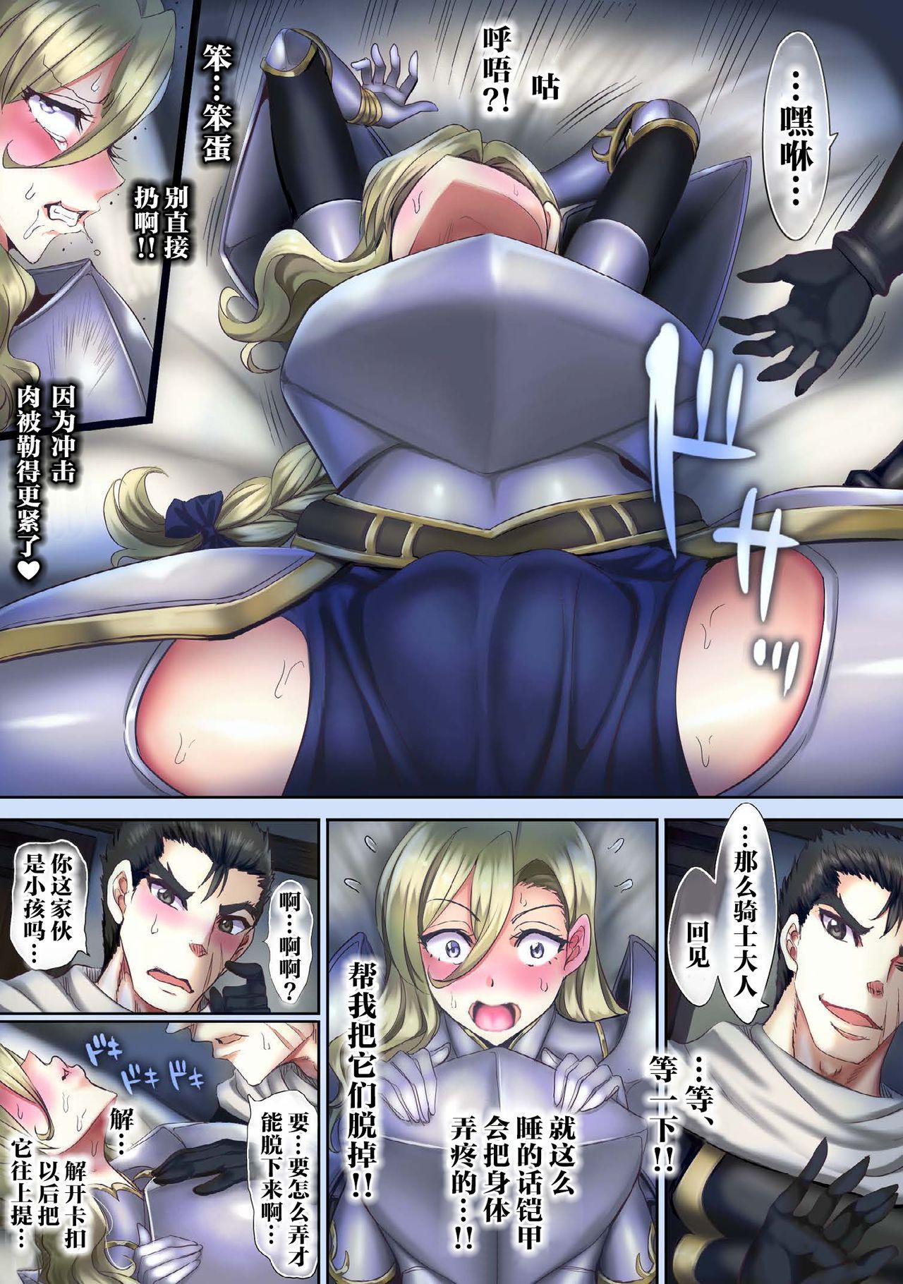 Zenmetsu Party Rape 3 | 全灭强奸派对3 29
