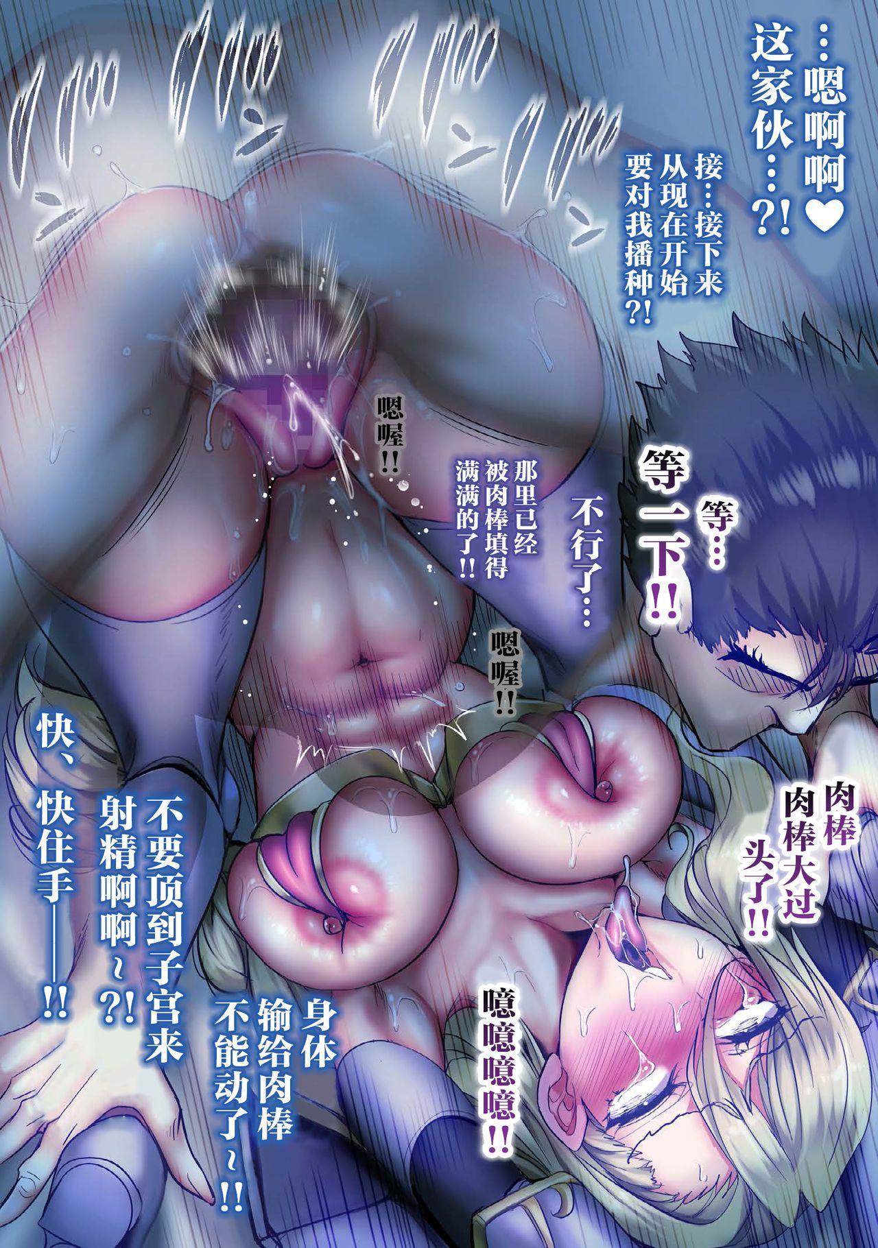 Zenmetsu Party Rape 3 | 全灭强奸派对3 51